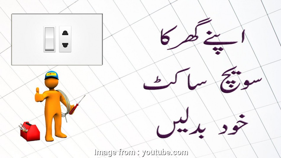 home electrical wiring in urdu Electrical Wiring Tutorial in Urdu/Hindi 12 Simple Home Electrical Wiring In Urdu Photos