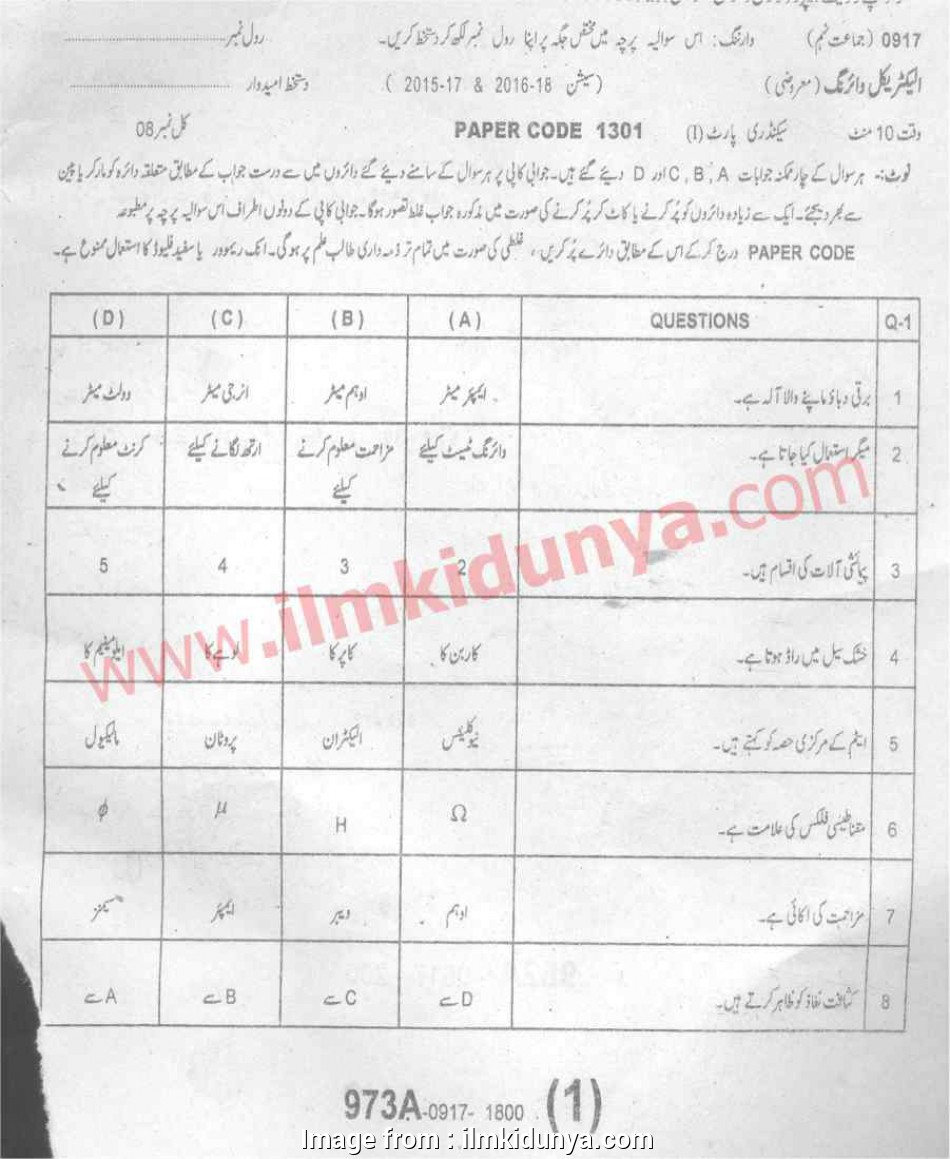 Home Electrical Wiring In Urdu Creative Past Papers 2017
