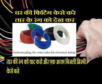 electrical wire colors india colour code, house wiring in india by portable mind Electrical Wire Colors India Brilliant Colour Code, House Wiring In India By Portable Mind Photos
