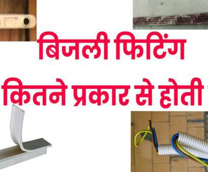 Electrical Wire Types Pdf Professional Types Of Wiring In Hindi Introduction To Electrical Wiring Diagrams \U2022 Types Of Wire 1 Types Of House Wiring In Hindi Solutions
