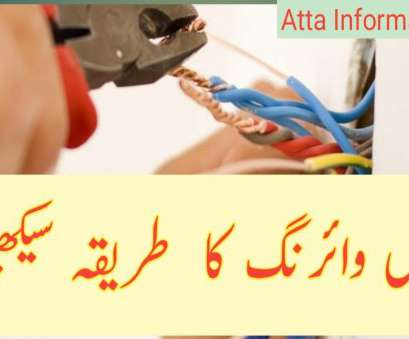 home electrical wiring in urdu how to do besic home wiring urdu/hindi Home Electrical Wiring In Urdu Professional How To Do Besic Home Wiring Urdu/Hindi Galleries