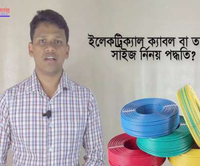 how to determine electrical wire size তারের সাইজ নির্নয় -, to Determine Electrical Wire Size How To Determine Electrical Wire Size Popular তারের সাইজ নির্নয় -, To Determine Electrical Wire Size Images